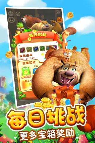 熊出没之熊大快跑最新版 v2.9.2 安卓版 1