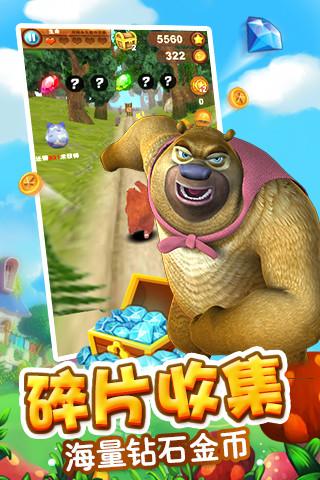 熊出没之熊大快跑最新版 v2.9.2 安卓版 3