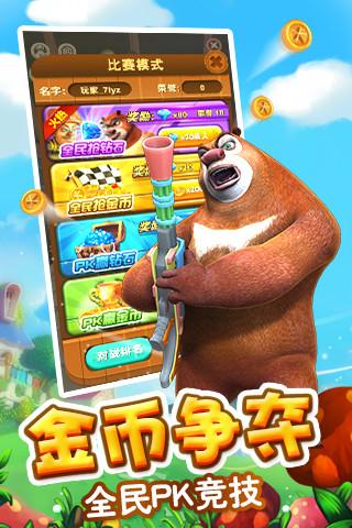 熊出没之熊大快跑最新版 v2.9.2 安卓版 4
