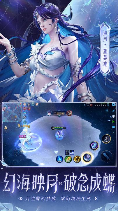 腾讯王者荣耀游戏 v1.44.1.10 安卓版 0