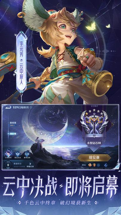 腾讯王者荣耀游戏 v1.45.1.6 安卓版 1