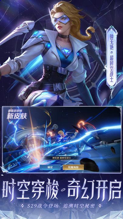 腾讯王者荣耀游戏 v1.45.1.6 安卓版 2