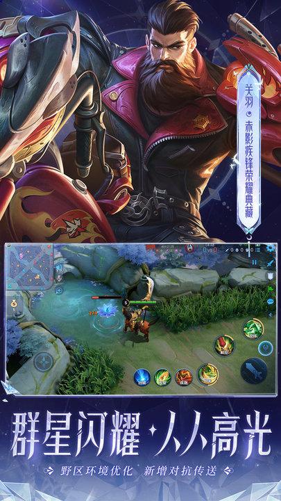 �v�王者�s耀游�� v1.46.1.18 安卓版 3