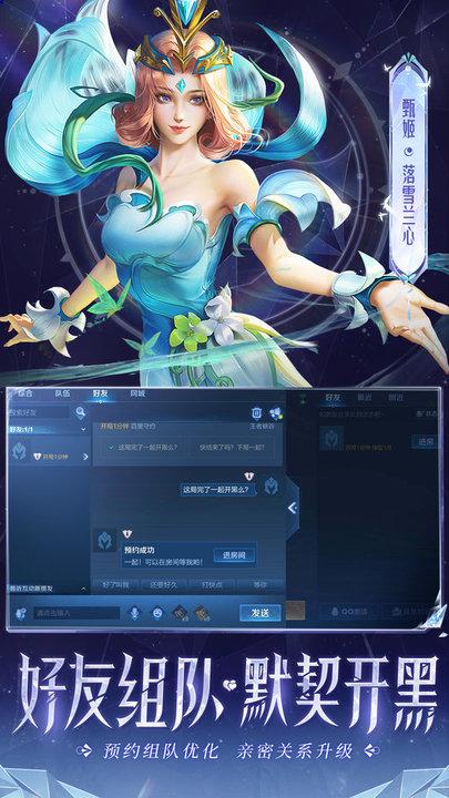 腾讯王者荣耀游戏 v1.44.1.10 安卓版 4