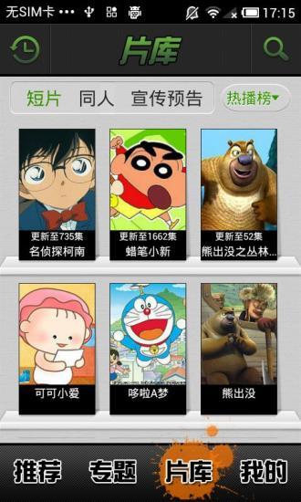 爱奇艺动漫app v1.5.1 安卓版1