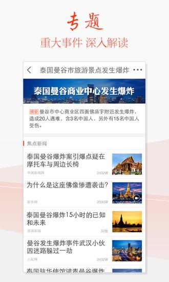 天天快报app v2.7.1 安卓版1
