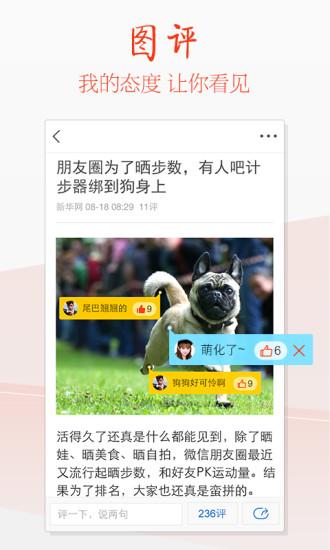 天天快报app v2.7.1 安卓版3
