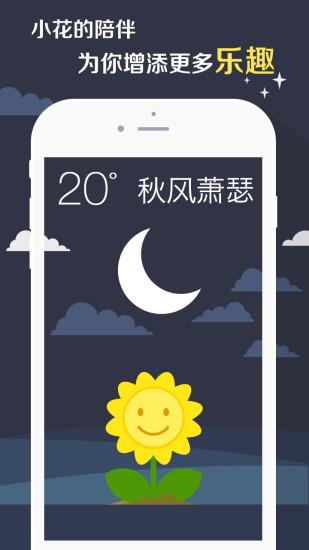 知趣天气app v3.3.5.0 最新安卓版1
