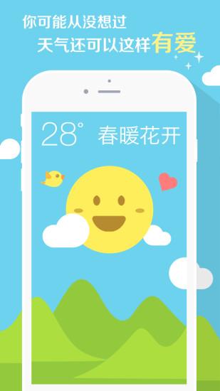 知趣天气app v3.3.5.0 最新安卓版3