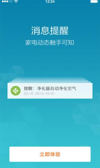 美的美居iphone版 v5.6.2 苹果手机版 1