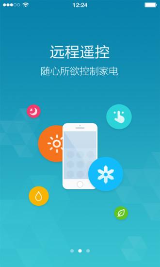 美居app ios版