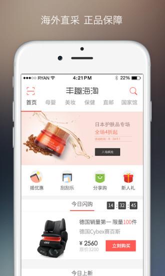 丰趣海淘手机版 v5.4.0 安卓版0