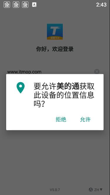 美的通iphone版 v1.4.7 苹果手机版 1