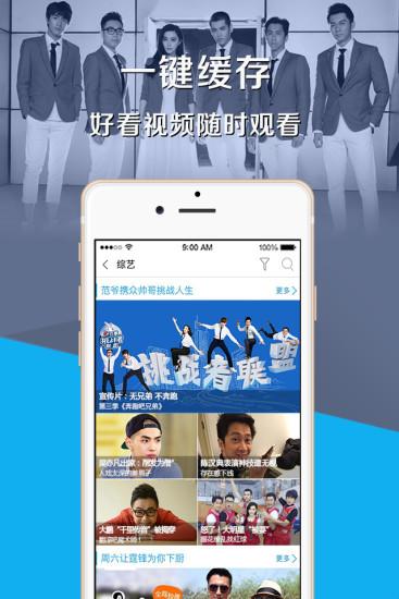 中国蓝tv网络直播 v3.3.0 官方PC版 0