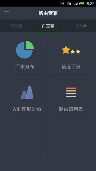 路由管家手机版 v2.5.2 安卓版0