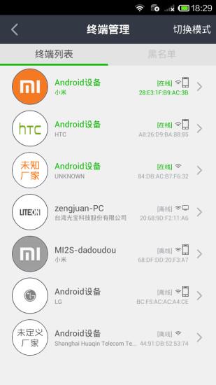 路由管家手机版 v2.5.2 安卓版2