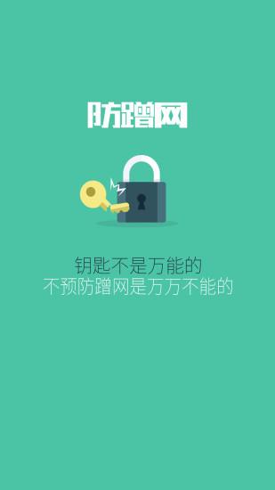路由管家手机版 v2.5.2 安卓版3