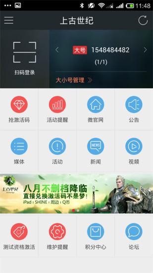 腾讯游戏助手手机版 v3.3.2.75 官网安卓版0