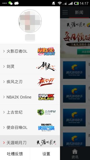 腾讯游戏助手手机版 v3.3.5.1 安卓版3