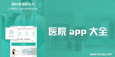 医院app下载_手机医院软件下载_医院预约挂号app大全