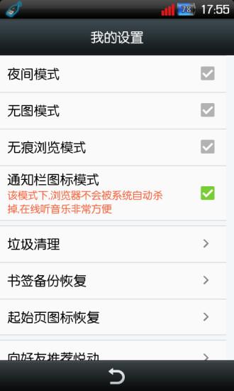 悦动手机浏览器 v7.0.8 安卓版3
