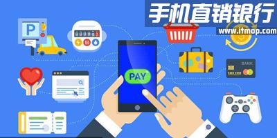 直销银行app
