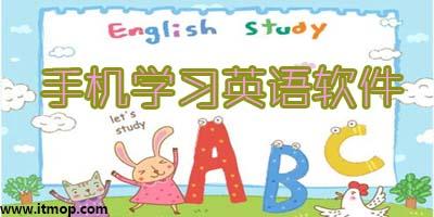 手机学英语软件