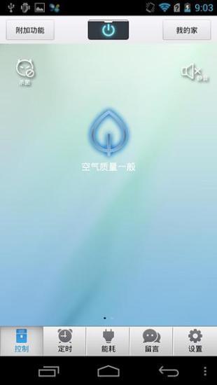 海尔空调遥控器手机版 v2.8 安卓版0