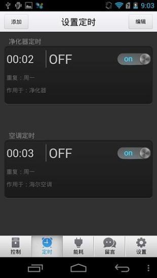 海尔空调遥控器手机版 v2.8 安卓版3