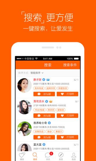 百合婚��app v9.1.0 安卓版 1