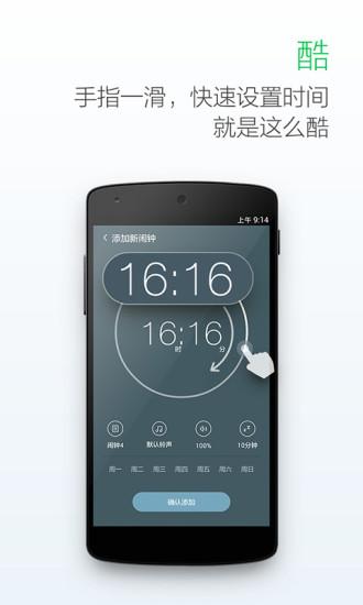 最美闹钟手机版 v3.1.7 安卓版1