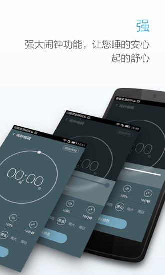 最美闹钟手机版 v3.1.7 安卓版2