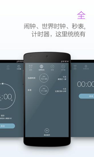 最美闹钟手机版 v3.1.7 安卓版4