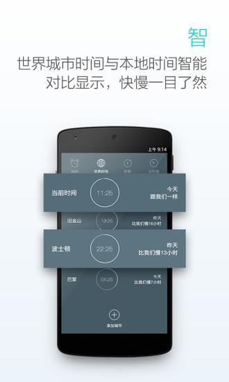 最美闹钟手机版 v3.1.7 安卓版3