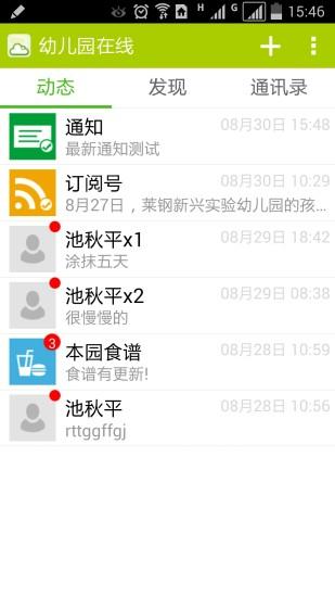 云南幼儿教云平台 v1.1.1.5 安卓版1