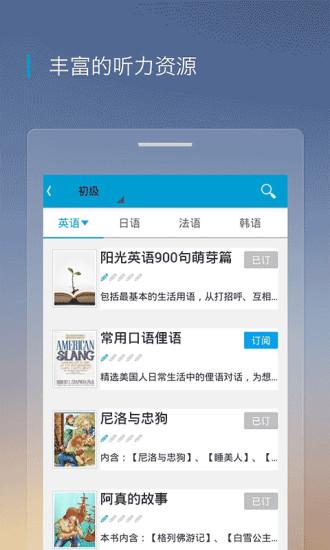 沪江英语听力酷 v4.1.4 官方pc版 3