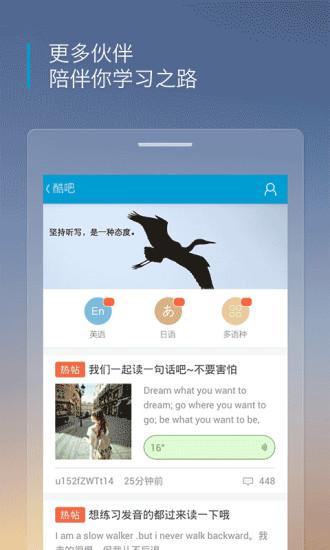 沪江英语听力酷 v4.1.4 官方pc版 1