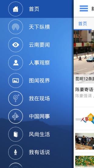 云南通 v1.0.17 安卓版 1