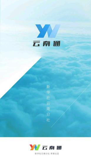 云南通 v1.0.17 安卓版 2