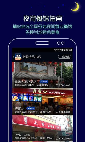 拼豆夜宵外卖官网软件 v3.0.3 安卓版0