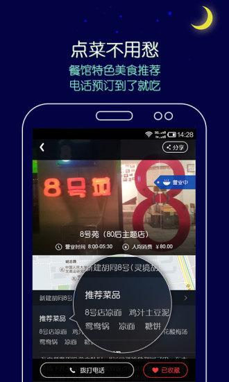 拼豆夜宵外卖官网软件 v3.0.3 安卓版1