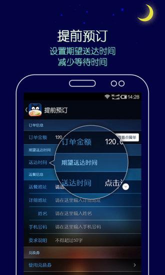 拼豆夜宵外卖官网软件 v3.0.3 安卓版2