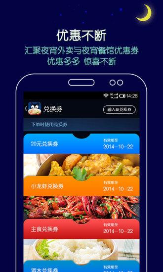 拼豆夜宵外卖app