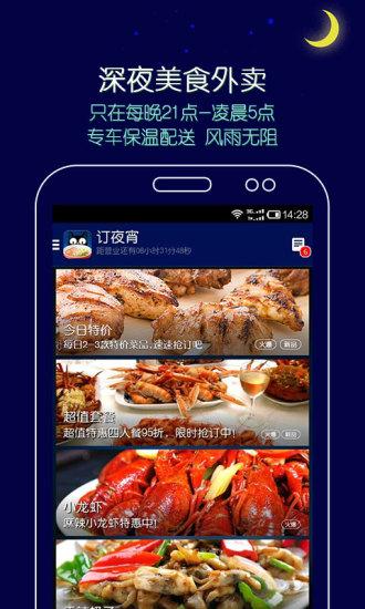 拼豆夜宵外卖官网软件 v3.0.3 安卓版3