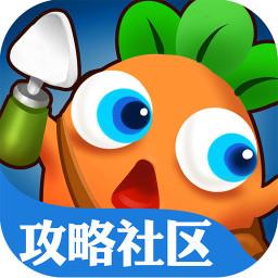 保卫萝卜3掌游宝appv1.0.0 安卓版