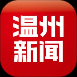 温州新闻app