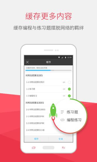 慕课网手机版 v6.2.6 官网安卓版 3