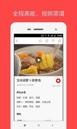 香哈菜�V客�舳� v7.8.7 官方pc版 2