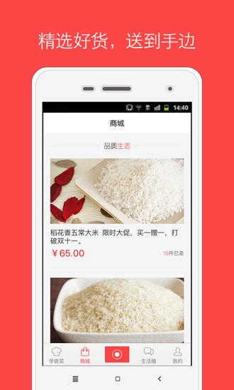 香哈菜�V客�舳� v7.8.7 官方pc版 3