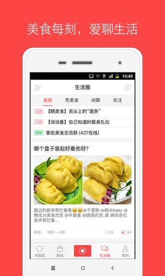 香哈菜�V客�舳� v7.8.7 官方pc版 1